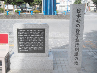 「日本初の修学旅行到達の地」千葉県銚子市