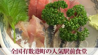 全国有数港町の人気駅前食堂「お食事処若松」千葉県銚子市