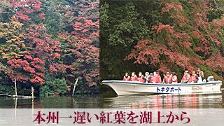 本州一遅い紅葉を湖上から「亀山湖紅葉狩りクルーズ」千葉県君津市