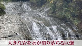 大きな岩を水が滑り落ちる巨爆「粟又の滝」養老渓谷 千葉県大多喜町