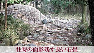 往時の面影残す中山道の石畳「琵琶峠」岐阜県瑞浪市