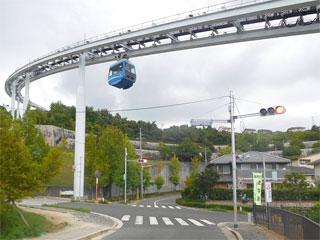 「スカイレール」広島県広島市安芸区