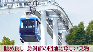 眺め良し 急斜面の団地に珍しい乗物「スカイレール」広島県広島市安芸区