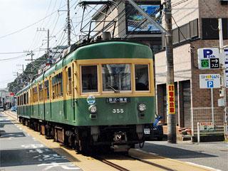江ノ島電鉄「305形電車」神奈川県鎌倉市・藤沢市