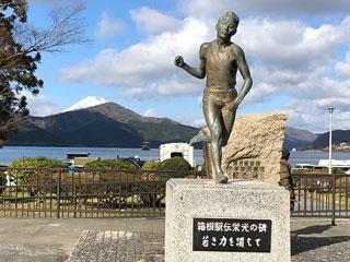 「箱根駅伝栄光の碑」神奈川県箱根町
