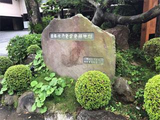 日本水力発電発祥の地