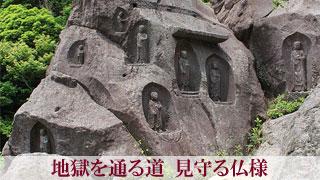 地獄を通る道 見守る仏様「元箱根石仏群」神奈川県箱根町