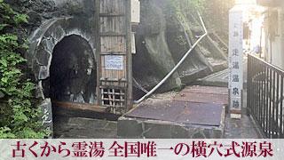古くから霊湯 全国唯一の横穴式源泉「走り湯」静岡県熱海市