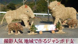 撮影人気 地域で作るジャンボ干支「ジャンボ干支」静岡県島田市