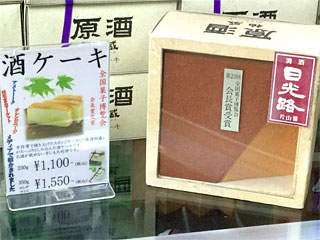 片山酒造「柏盛酒ケーキ」栃木県日光市