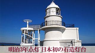 明治3年点灯 日本初の石造灯台「樫野埼灯台」和歌山県串本町紀伊大島