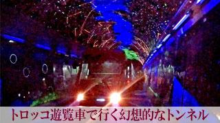 トロッコ遊覧車で幻想的な空間へ「きらら夢トンネル・とことこトレイン」山口県岩国市錦町